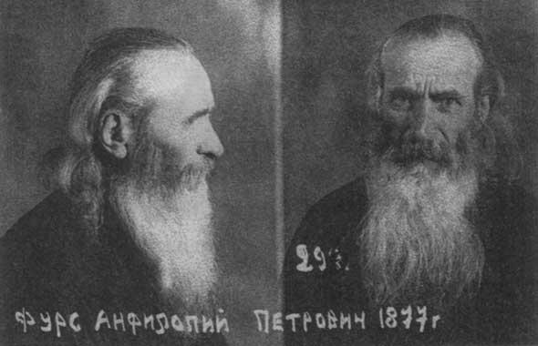 Иеромонах Амфилохий (Фурс)