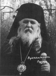 Арзиепископ Лазарь (Журбенко)