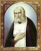 Святой Преподобный Серафим Саровский и всея Руси Чудотворец