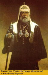 Святой Патриарх Тихон