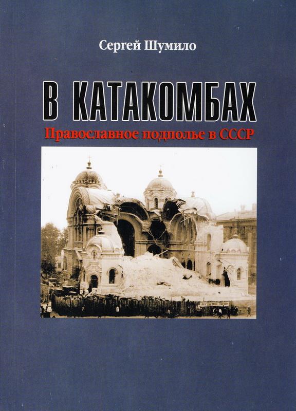 Книгу История Православной Церкви