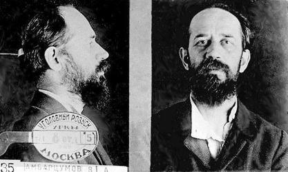 Катакомбный священномученик Владимир Амбарцумов