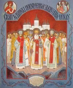 Ікона Василя Липківського