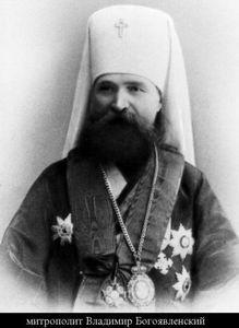 Митрополит Владимир (Богоявленский) Киевский и Галицкий