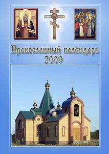 Православный календарь на 2009 год