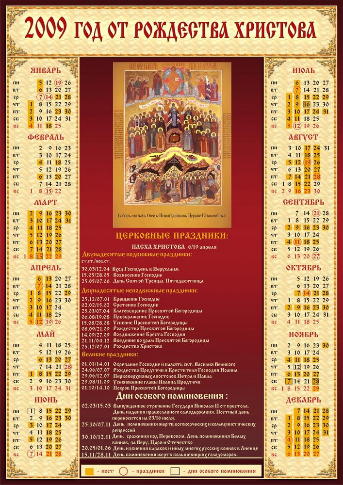 православный календарь скачать бесплатно