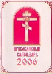 Православный календарь на 2006 год