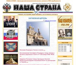 Наша Страна - орган русской монархической мысли