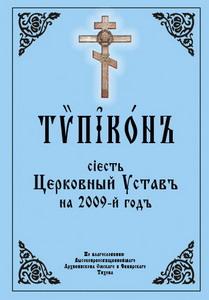 Типикон на 2009 год
