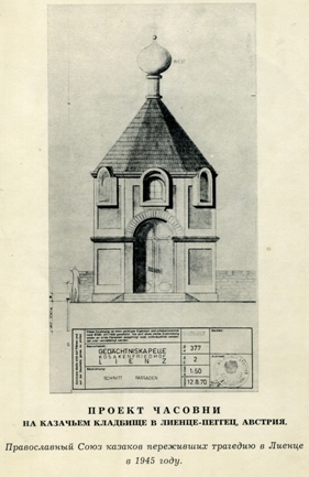 Проект православной часовни в Лиенце