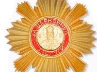 """Орден УПЦ (МП) """"За заслуги перед Церковью"""""""