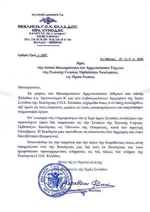 Священный Синод Истинно-Православной Церкви Греции