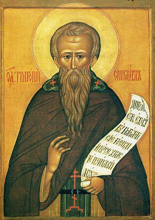 Св. Преп. Григорий Синаит