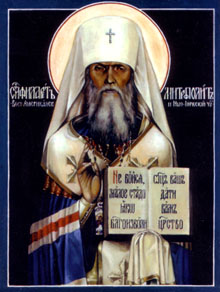 Святитель Филарет (Вознесенский)